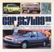 Car Styling98 カースタイリング 1994.1/三栄書房編のサムネール