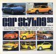 Car Styling99 カースタイリング 1994.3/三栄書房編のサムネール