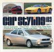 Car Styling103 カースタイリング 1994.11/三栄書房編のサムネール