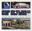 Car Styling83 カースタイリング 1991.7/三栄書房編のサムネール