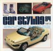 Car Styling84 カースタイリング 1991.9/三栄書房編のサムネール