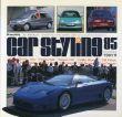 Car Styling85 カースタイリング 1991.11/三栄書房編のサムネール