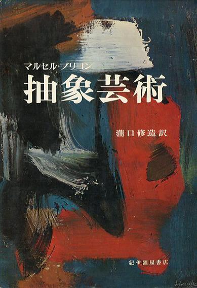 抽象芸術/マルセル・ブリヨン 瀧口修造訳