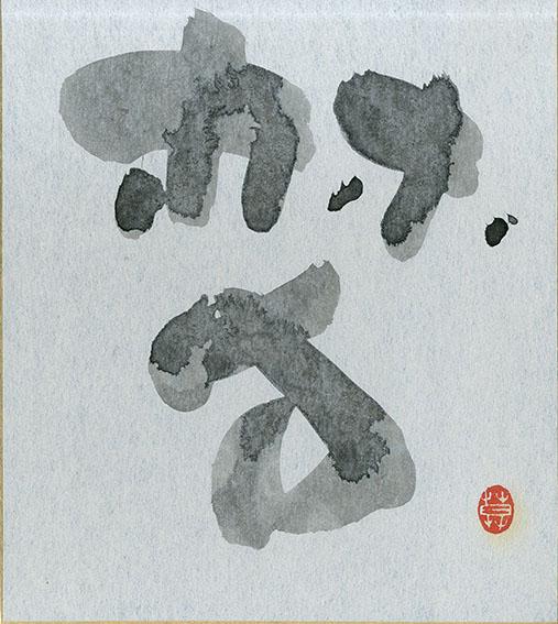 榊莫山色紙「夢」/Bakuzan Sakaki