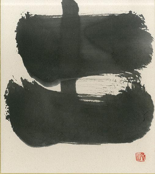 榊莫山色紙1/Bakuzan Sakaki