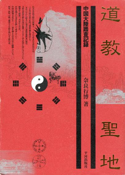 道教聖地 中国大陸踏査記録/奈良行博