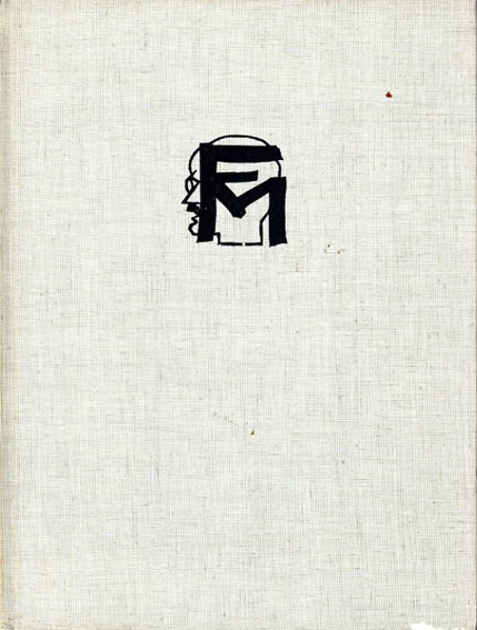 フェリックスミュラー C.Felixmuller: Das Graphische Werk 1912-1974/