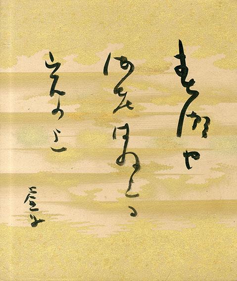 高浜虚子小色紙1/Kyoshi Takahama