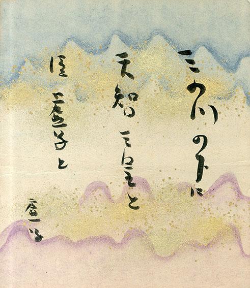 高浜虚子小色紙「天智天皇」/Kyoshi Takahama