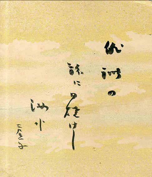 高浜虚子小色紙「仇討の」/Kyoshi Takahama