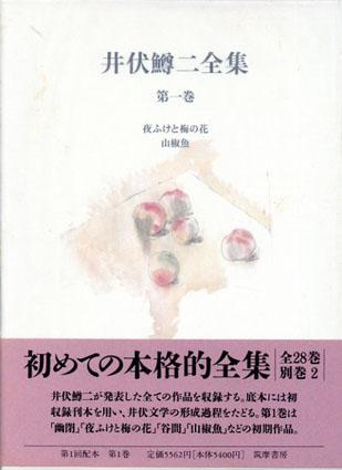 井伏鱒二全集 全28巻+別巻2巻 全30冊揃/井伏鱒二