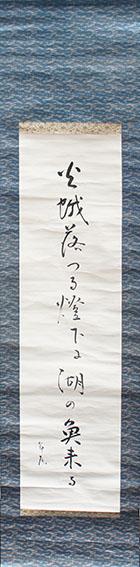 高浜年尾句幅/Toshio Takahama