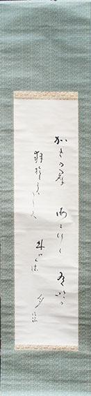 佐々木信綱歌幅/Nobutsuna Sasaki