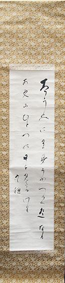 窪田空穂歌幅「春海に」/Utsubo Kubota