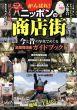がんばれ!ニッポンの商店街 タツミムック/全国商店街を巡る会のサムネール