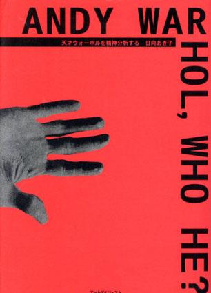 Andy Warhol,who he? 天才ウォーホルを精神分析する/日向あき子