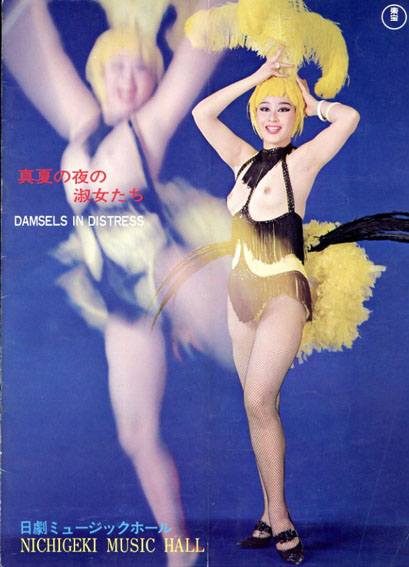 日劇ミュージックホール 真夏の夜の淑女たち パンフレット/アンジェラ浅丘他