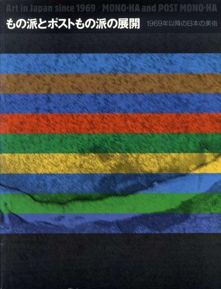 もの派とポストもの派の展開 1969年以降の日本の美術/関根伸夫/李禹煥/菅木志雄/小清水漸/川俣正/岡崎乾二郎他収録