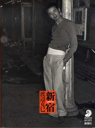 新宿 1965‐97 フォト・ミュゼ/渡辺克巳