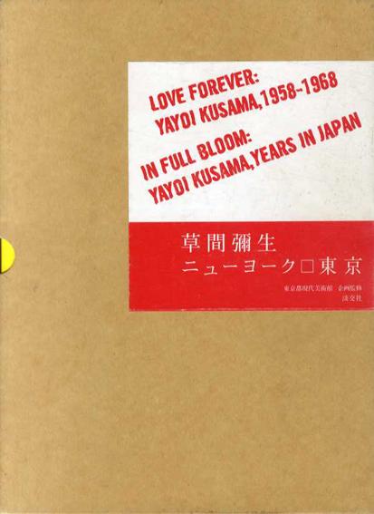 草間彌生 ニューヨーク・東京 2冊組/東京都現代美術館
