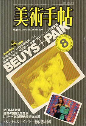 美術手帖 1984.8 No.530 特集:ボイス+パイク/