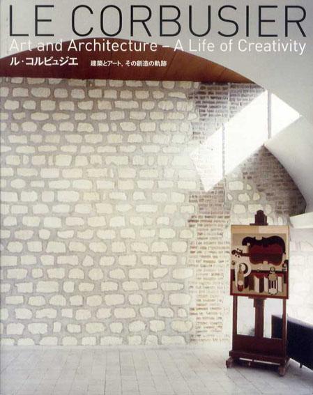 ル・コルビュジエ 建築とアート、その創造の軌跡/