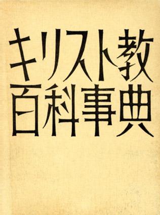 キリスト教百科事典/小林珍雄編