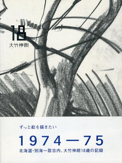 18 大竹伸朗/大竹伸朗