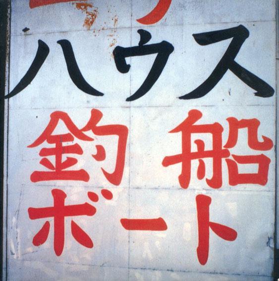 大竹伸朗 Shipyard Works 1990/Shinro Ohtake