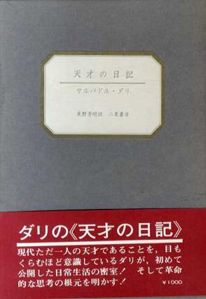天才の日記/サルバドル・ダリ 東野芳明訳