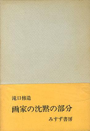 画家の沈黙の部分/瀧口修造