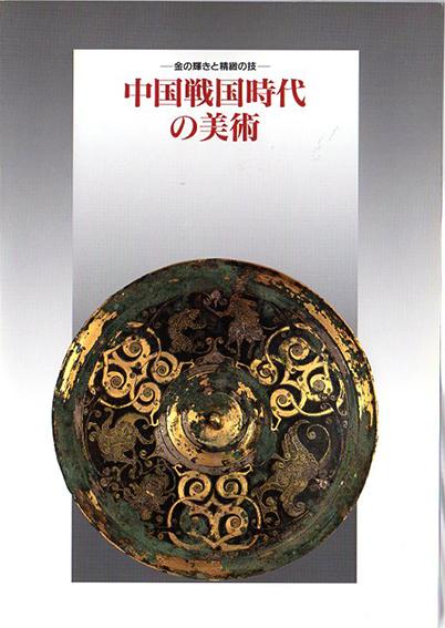 中国戦国時代の美術 金の輝きと精緻の技/
