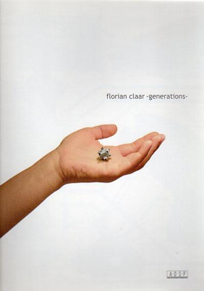 フローリアン・クラール Florian Claar: Generations/資生堂企業文化部