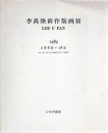李禹煥新作版画展/