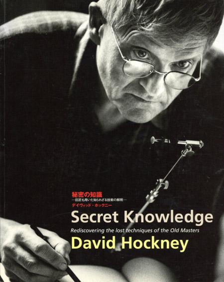 デイビッド・ホックニー 秘密の知識 普及版/デイビッド・ホックニー
