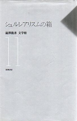 シュルレアリスムの箱 渋澤龍彦文学館11/渋澤龍彦