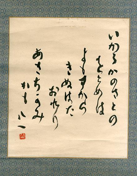 会津八一色紙幅/Yaichi Aizu