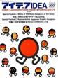 アイデア200 1987.1 創刊200号記念特大号/のサムネール