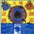 天地創造計画 レコード・ジャケットによる瞑想/横尾忠則編のサムネール