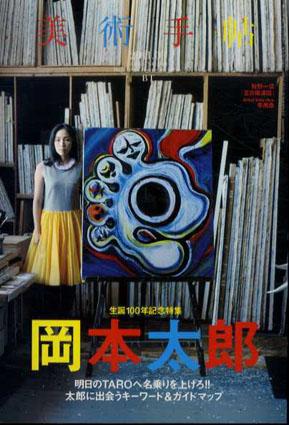 美術手帖 2011.3 No.949 岡本太郎/