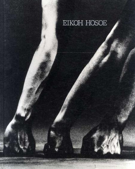 細江英公の写真 1950‐2000: Eikoh Hosoe/