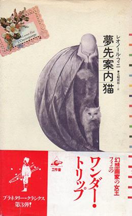 夢先案内猫/レオノール・フィニ 北嶋廣敏訳