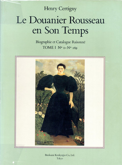 アンリ・ルソー カタログ・レゾネ Henry Certigny: Le Douanier Rousseau En Son Temps Tome1・2 全2冊揃/Henry Certigny