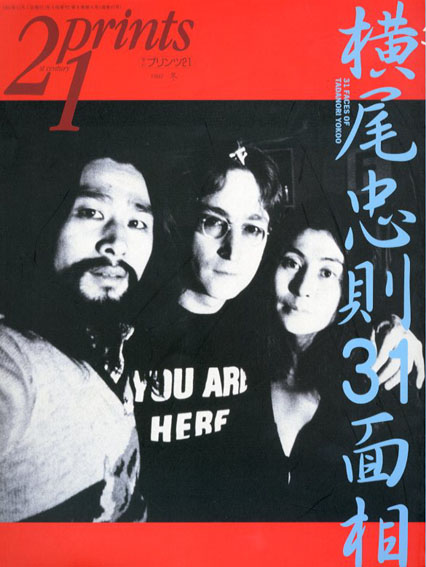 プリンツ21 1997年冬号 横尾忠則31面相/