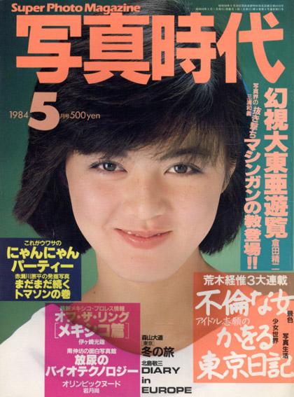 写真時代5 1984/末井昭編 荒木経惟/森山大道他