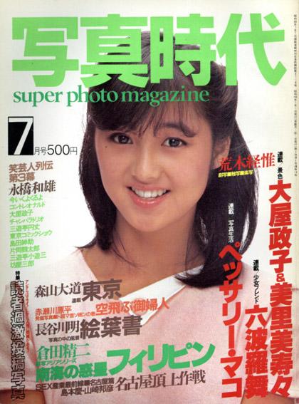 写真時代7 1983/末井昭編 荒木経惟/森山大道他