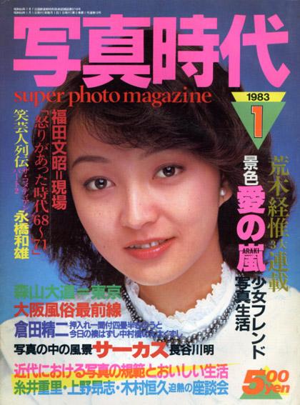 写真時代1 1983/末井昭編 荒木経惟/森山大道他