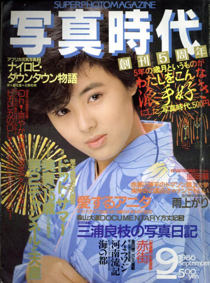 写真時代9 1986/末井昭編 荒木経惟/森山大道他