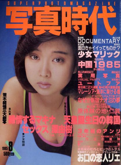写真時代8 1985/末井昭編 荒木経惟/森山大道他