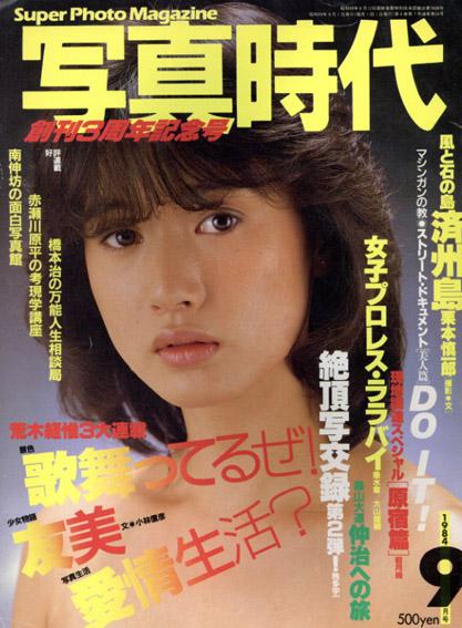写真時代9 1984/末井昭編 荒木経惟/森山大道他